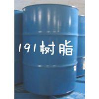 厂家直销不饱和树脂 191树脂 196树脂 透明树脂 水晶树脂 现货供应