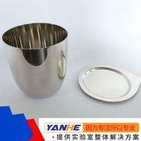 实验用品高纯度30ml铂金坩埚铂制品Pt铂金属坩埚铂金坩埚