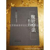 腹针疗法 薄智云 著 中国中医药出版社