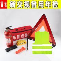 汽车用应急救援工具组合套装车载急救包灭火器三角架年检验车礼品