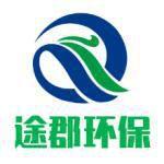 上海途郡环保设备有限公司