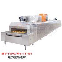 广州赛思达电力型隧道炉NFS-1419D/NFS-1419DT厂家直销