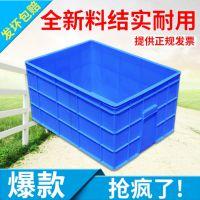 食品大号塑料箱储物箱周转箱专用蓝色胶箱中转物流箱整理箱