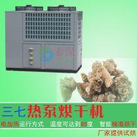 供应泰保6P三七烘干房 电加热 中药材热泵烘干设备 天麻干燥机 厂家定制