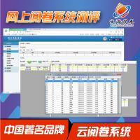 全通阅卷系统分析 兰陵县手机阅卷软件介绍
