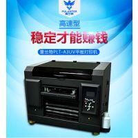 A3UV小型平板打印机 普兰特高精度爱普生五代头定制uv打印机