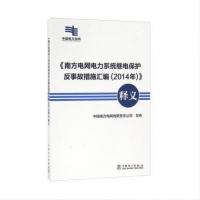 SJ正版 《南方电网电力系统继电保护反事故措施汇编(2014年)》释义 电力出版社 南方电网有限公司