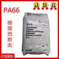 PA66德国巴斯夫代理商·上海浙江江苏代理商