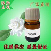 厂家直销 茉莉香味香精 食品用香精 食品添加剂 液体水溶性两用