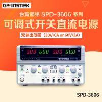 台湾固纬可调开关直流电源SPD-3606双范围电源供应器全新热销375W