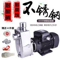 220V耐酸碱不锈钢自吸泵化工水泵防腐水泵耐高温抽酒卫生食品泵