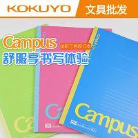 KOKUYO國譽點線炫彩作文學習本學生軟面抄筆記本文具作業本批發