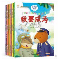 儿童梦想启蒙绘本全套6册犀牛消防员幼儿绘本故事书 早教启蒙读物