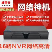 雄迈百万高清网络硬盘录像机监控主机NVR手机远程支持onvif