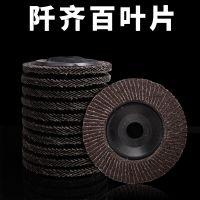 100MM 百叶片 磨具抛光轮 角磨机百叶轮 铝材打磨片 钢材抛光轮