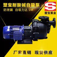 调节池提升泵型号 3.75千瓦集水池污水泵  塑宝品质打造