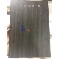 伊美家防火板7949-60亚洲一夜威盛亚同款同色耐火板家具HPL贴面板