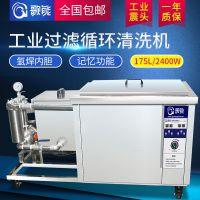 G-480GL一体式歌能单槽工业超声波清洗机