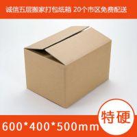 上海搬家纸箱配送 上海打包纸箱出售 搬家纸盒子哪有卖 包装气泡膜配送公司
