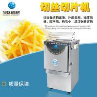旭众切片切丝机商用全自动切土豆萝卜红薯瓜果蔬菜机多功能切菜机