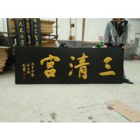 实木雕刻匾牌定做_精雕招牌工艺品_中式实木木雕厂