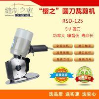 厂家直销RSD-125圆刀裁剪机5寸裁布机电剪刀裁剪机自动工业断布机