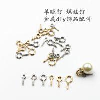 单孔珍珠挂圈羊眼钉螺丝钉羊眼材料diy发饰品单孔珠手工吊坠配件