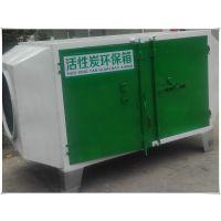 销售活性炭吸附装置汇友新型环保处理箱