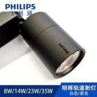 Philips飞利浦明晖LED轨道射灯ST030T明装8w14w23w35wCOB导轨射灯