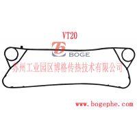 厂家直供 GEA VT20板式换热器/基伊埃VT20板式换热器胶垫、板片