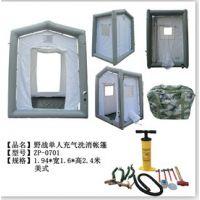 野战单人充气洗消帐篷 消防联系专用帐篷 部队拉练专用帐篷