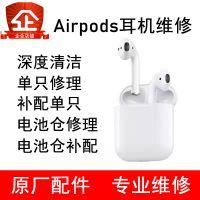 苹果蓝牙无线耳机airpods维修换电池充电盒补配进水专业修理服务