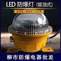 BFC8183防爆灯【价格 型号 品牌 图片】LED防爆灯厂家/BFC8183防爆灯具