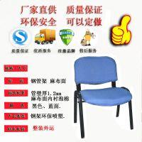 金属钢管架叉椅 办公椅厂家直销 钢管椅 环保 批量优惠