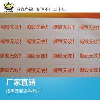 硫化标签-日鑫条码-标签
