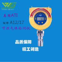 美国ATI 进口原装 A12/17可燃气体检测仪 在线检测