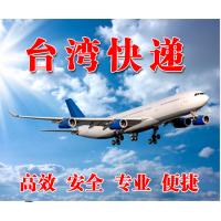 东莞黄江镇到台湾电商小包专线快递
