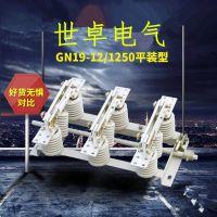 隔离开关GN19-12 厂家信誉保证