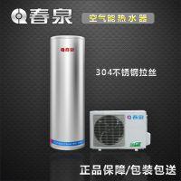 200升1.5匹春泉空气能热水器304不锈钢水箱三菱热泵压缩机