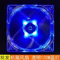 12CM透明蓝灯风扇 12025蓝灯机箱风扇 12厘米带灯风扇批发