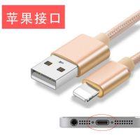 iphone5数据线 苹果5S尼龙编织充电线 苹果手机专用USB快充线批发