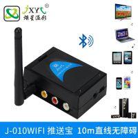 WIFI推送宝 可连接WIFI的电视机投影仪蓝牙适配器 10m直线无障碍