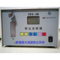 TFC-30单通道大流量粉尘采样器毅畅粉尘采样器