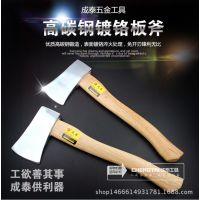 【专业生产】成泰镀铬板斧子 伐木斧头 斧子 斧头 柴斧 木工斧子