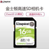 金士顿SD卡16GB 80M/S 相机单反专用 深圳市妙讯电子科技