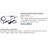 医疗专用电缆