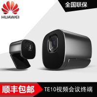 HUAWEI华为视频会议终端TE20系统1080p内置PZT摄像机麦克风wifi