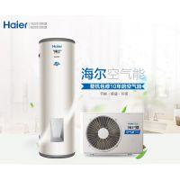 节能王海尔空气能热水器家用200升4-5人中山批发安装上门保修十年