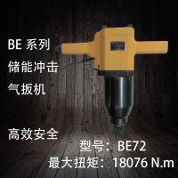 南京宁金工具专业生产BE72储能冲击式气扳机,风扳机