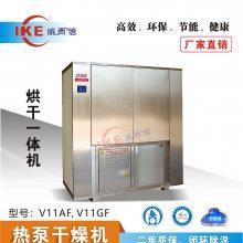 北海热泵干燥机 高温一体柜式海鲜干燥机 鱿鱼等海产烘干机